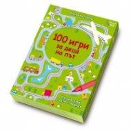 100 игри за деца на път/ Активни карти, изтриваеми с маркер