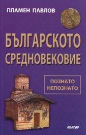 Българското средновековие. Познато и непознато