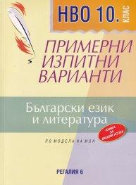 НВО 10 клас. Примерни изпитни варианти Български език и литература (По модела на МОН)