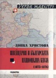 Швейцария и българската национална кауза /1875-1876/