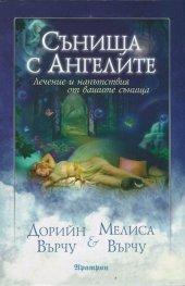 Сънища с ангелите