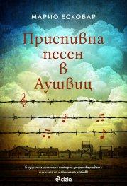Приспивна песен в Аушвиц