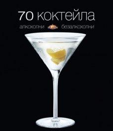 70 коктейла: алкохолни и безалкохолни