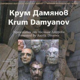 Съвременно българско изкуство. Имена: Крум Дамянов