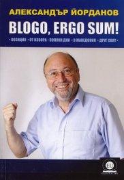 BLOGO, ERGO SUM! (Позиция. От извора. Полски дни. Македония. Друг свят)