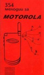 354 мелодии за Motorola