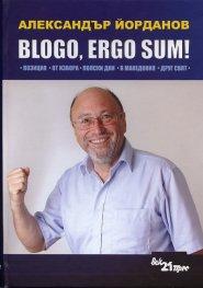 BLOGO, ERGO SUM! (Позиция. От извора. Полски дни. В Македония. Друг свят) твърда корица