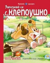 Запознай се с Клепоушко/ Приказка с прозорче със 7 пъзела
