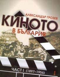 Киното в България Част I (1897-1956)