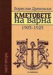 Кметовете на Варна. Част 2: 1903-1923