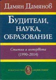 Будители, наука, образование. Статии и интервюта (1990-2014)