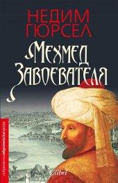 Мехмед Завоевателя