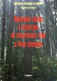 Природна среда и структура на смърчовите гори в Рила планина