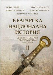 Българска национална история Т.2: Древните българи - старата Велика България