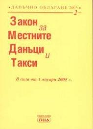 Закон за местните данъци и такси: в сила от 01.01.2005/старо