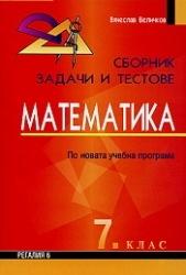 *Сборник задачи и тестове. Математика 7 клас