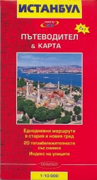 Истанбул. Пътеводител & карта