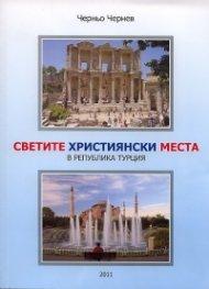 Светите християнски места в Република Турция