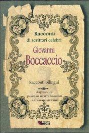 Racconti di scrittori celebri Giovanni Boccaccio/ Двуезични разкази на италиански и български език