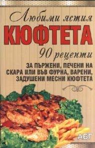 Любими ястия: Кюфтета/ 90 рецепти