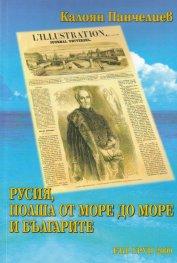Русия, Полша от море до море и българите