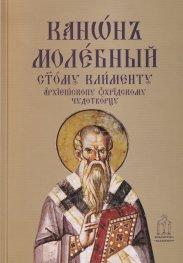 Молебен канон към свети Климент Охридски