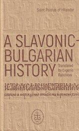 A Slavonic-Bulgarian History
