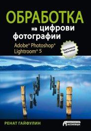 Обработка на цифрови фотографии. Adobe Photoshop Lightroom 5