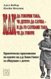 Как да говорим така, че детето да слуша и да го слушаме така, че да говори