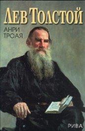 Лев Толстой. Роман