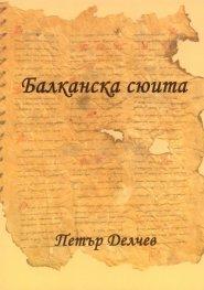 Балканска сюита. Новели по легенди
