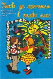 Какво да прочетем в първи клас. Христоматия за извънкласно четене