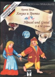 Хензел и Гретел/ немски, двуезична