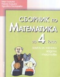 Сборник по Математика за 4. клас: Книга за ученика - задачи и тестове