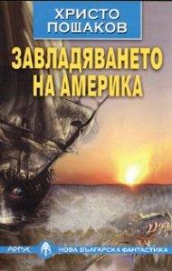 Завладяването на Америка/ Нова българска фантастика
