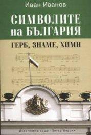 Символите на България. Герб, знаме, химн