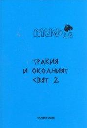 Тракия и околният свят 2. Научна конференция, Шумен 2006