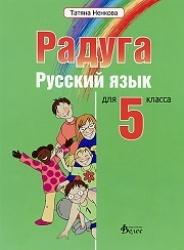 Радуга. Русский язык для 5 класса