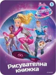 Barbie: Космическо приключение (Рисувателна книжка 1)