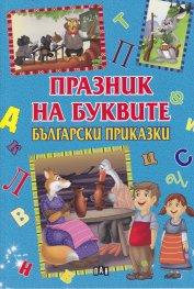 Празник на буквите: Български приказки