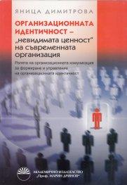 """Организационната идентичност - """"невидимата ценност"""" на съвременната организация"""