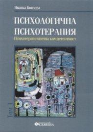 Психологична психотерапия Т.1: Психотерапевтична компетентност