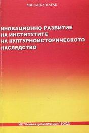 Иновационно развитие на институтите на културноисторическото наследство