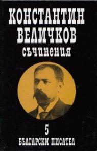 Константин Величков: Съчинения Т.5