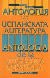 Антология на испанската литература