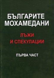 Българите мохамедани - лъжи и спекулации Ч.1