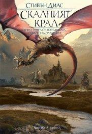 """Скалният крал Кн.2 от поредицата """"Спомен за пламъци"""""""