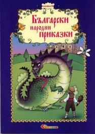 Български народни приказки Кн.10