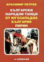 Български народни танци от Югозападна България - Пирин
