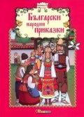 Български народни приказки Кн.8